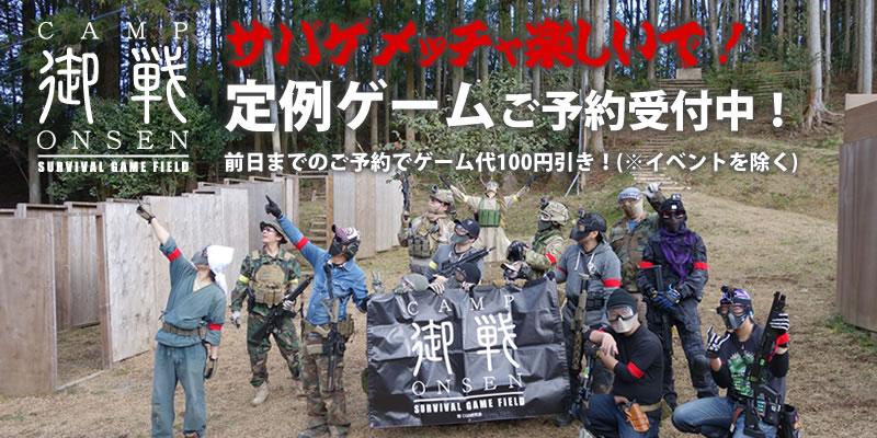CAMP御戦主催ゲームご予約ページ